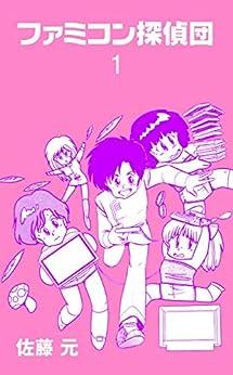 [佐藤 元]のファミコン探偵団1