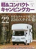 軽&コンパクトキャンピングカー 2017 春 小さなクルマで楽しむ22のスタイル集 (Grafis Mook)