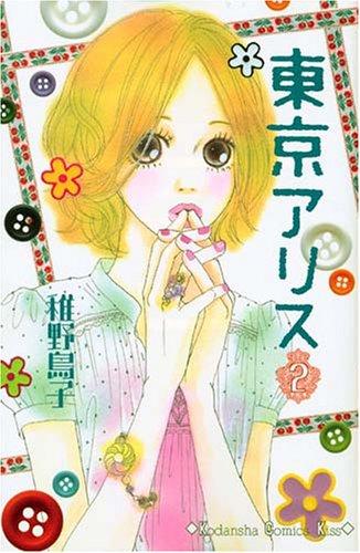 東京アリス(2) (KC KISS)の詳細を見る