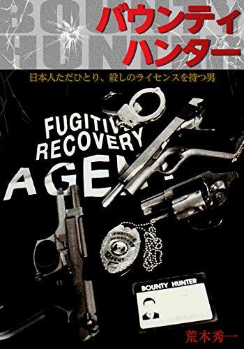 バウンティハンター 日本人ただひとり、殺しのライセンスを持つ男 (A-WAGON文庫)