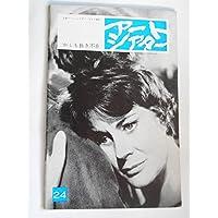 かくも長き不在 1964年ATG映画パンフレット アンリ・コルピ監督 アリダ・バリ ジョルジュ・ウィルソン アートシアター