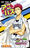 アニバス vol.5 洛山&帝光編 黒子のバスケ TVアニメキャラクターズブック (ジャンプコミックス)