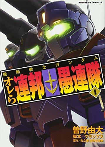 機動戦士ガンダムオレら連邦愚連隊 1 (角川コミックス・エース 195-1)の詳細を見る