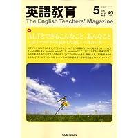 英語教育 2008年 05月号 [雑誌]