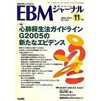 EBM (イー・ビー・エム) ジャーナル 2006年 11月号 [雑誌]