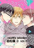 recottia selection 白松編3 vol.5 (B's-LOVEY COMICS)