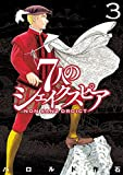 7人のシェイクスピア NON SANZ DROICT(3) (ヤングマガジンコミックス)