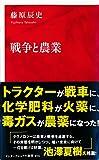 戦争と農業(インターナショナル新書) (集英社インターナショナル)