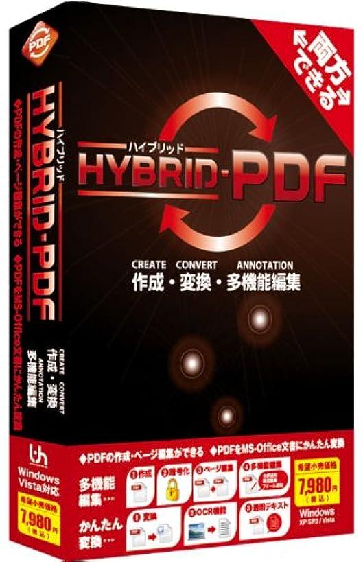 HYBRID-PDF 作成?変換?多機能編集