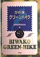 びわ湖グリーンハイク