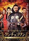 百済の王 クンチョゴワン(近肖古王) DVD-BOXⅠ 画像