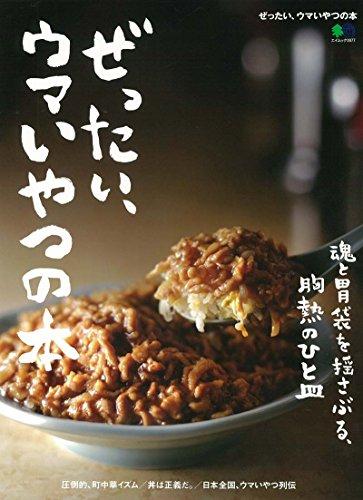 ぜったい、ウマいやつの本 (エイムック 3877)