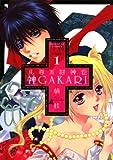 八百万討神伝 神GAKARI(1) (サンデーGXコミックス)