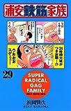 浦安鉄筋家族(29) (少年チャンピオン・コミックス)