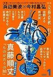別冊文藝春秋 電子版29号 (2020年1月号) (文春e-book)