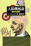 大脳機械論―意志の生理学