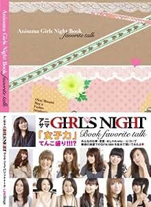 アニサマ・ガールズ・ナイト favorite talk(DVD付)