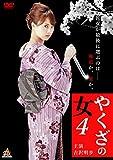 やくざの女4[DVD]