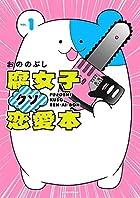 腐女子クソ恋愛本 第01巻