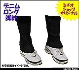 ミチオショップ オリジナル マジック式デニムロング脚絆