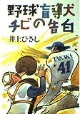 野球盲導犬チビの告白 (文春文庫)