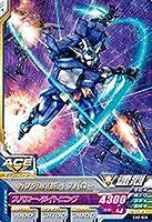 ガンダムトライエイジ/OA5-008 ガンダムAGE-1 スパロー C