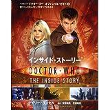 『ドクター・フー』オフィシャル・ガイド 3 インサイド・ストーリー (キネ旬ムック)