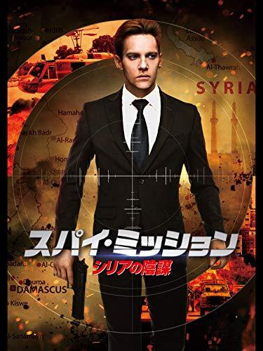 スパイ・ミッション シリアの陰謀