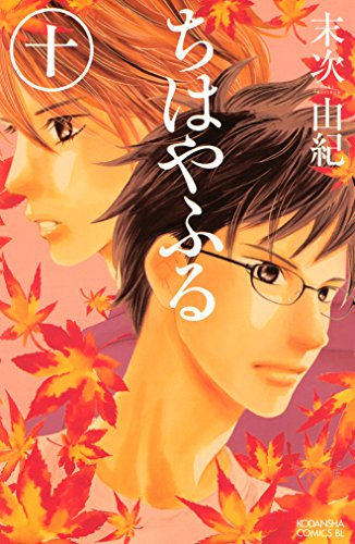 ちはやふる(10) (BE・LOVEコミックス)