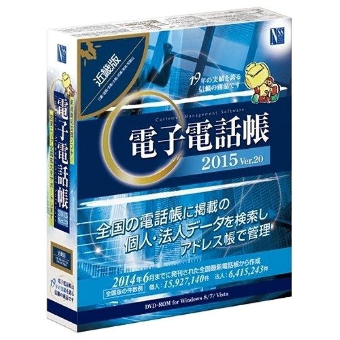 ナイトスポットホイスト再集計日本ソフト販売 電子電話帳2015 Ver.20 近畿版