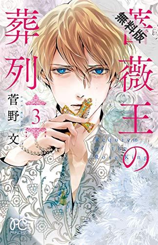 薔薇王の葬列 3【期間限定 無料お試し版】 (プリンセス・コミックス)