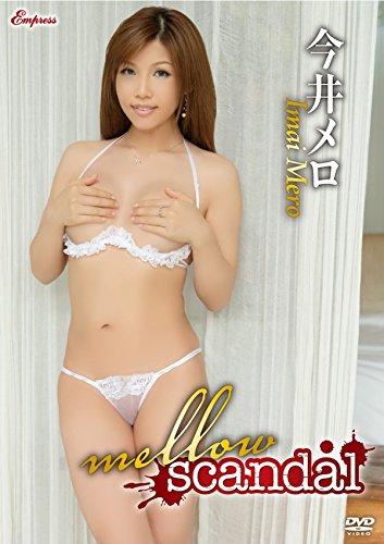今井メロ / mellow scandal [DVD] -