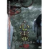 心霊 ~パンデミック~ フェイズ18 [DVD]