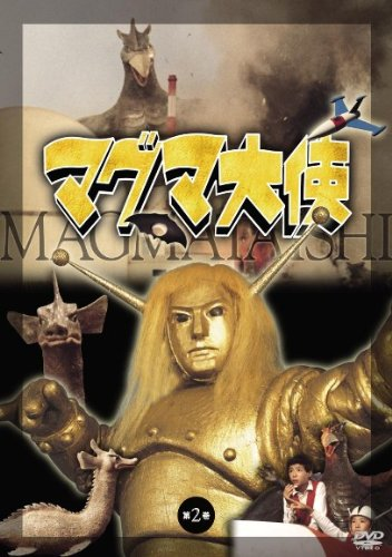マグマ大使 第二巻 [DVD]