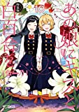 あの娘にキスと白百合を 10 特装版 (MFコミックス アライブシリーズ)