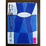 わが師わが友 (講談社学術文庫 55)