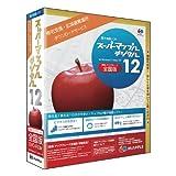 スーパーマップル・デジタル 12全国 乗換&アップグレード版