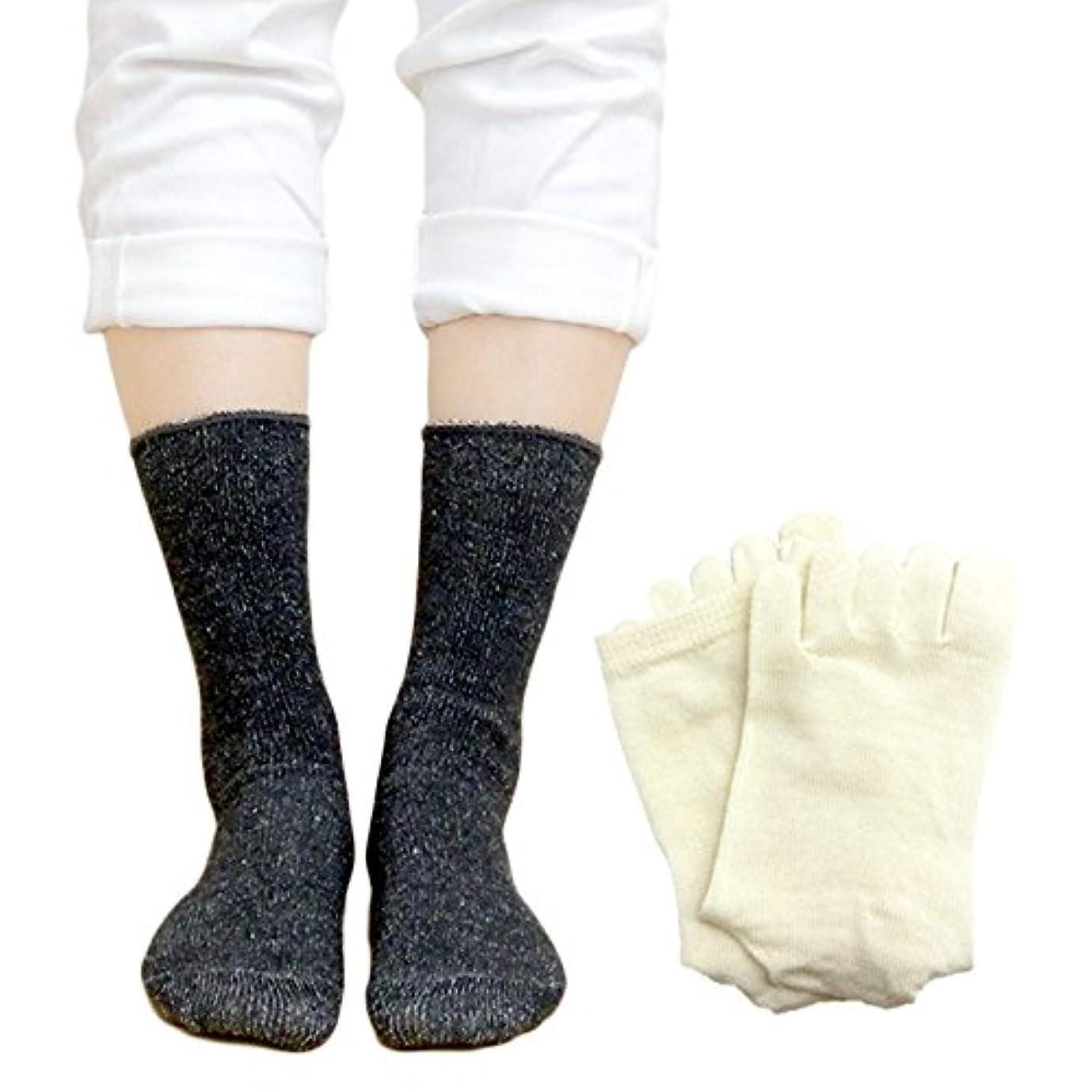 バタフライミント学士シルク ウール 先丸 ソックス & 5本指 ソックス 2足セット 日本製 23-25cm 重ね履き 靴下 冷えとり (23-25cm, チャコール)