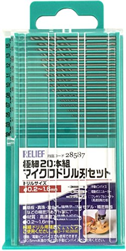 リリーフ(RELIFE) 極細マイクロドリル刃セット0.2~1.6mm 20本組 28587