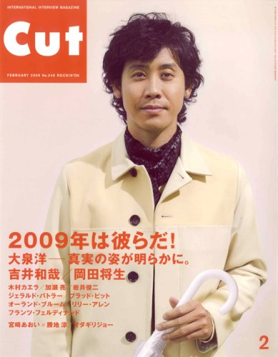Cut (カット) 2009年 02月号 [雑誌]の詳細を見る