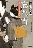 忘れ雪-知らぬが半兵衛手控帖(19) (双葉文庫)