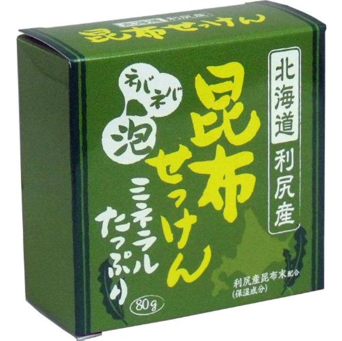 単調な皮肉な代表北海道利尻産昆布末配合!!ミネラルたっぷりの化粧石鹸です!3個セット