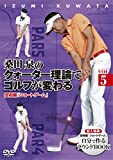 桑田 泉のクォーター理論でゴルフが変わる VOL.5 技術編 『ショートゲーム』 [DVD]