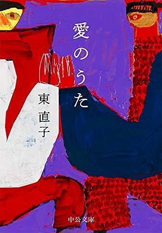 愛のうた (中公文庫 (ひ28-3))