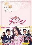 頑張れチャンミ! DVD-BOXIII[DVD]