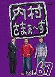 内村さまぁ~ず vol.67 [DVD]