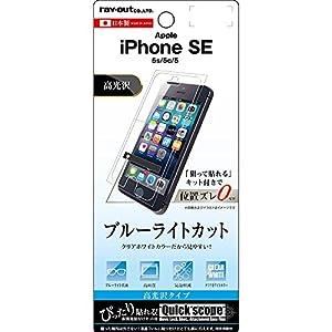 レイ・アウト iPhone SE/5s/5c/...の関連商品3