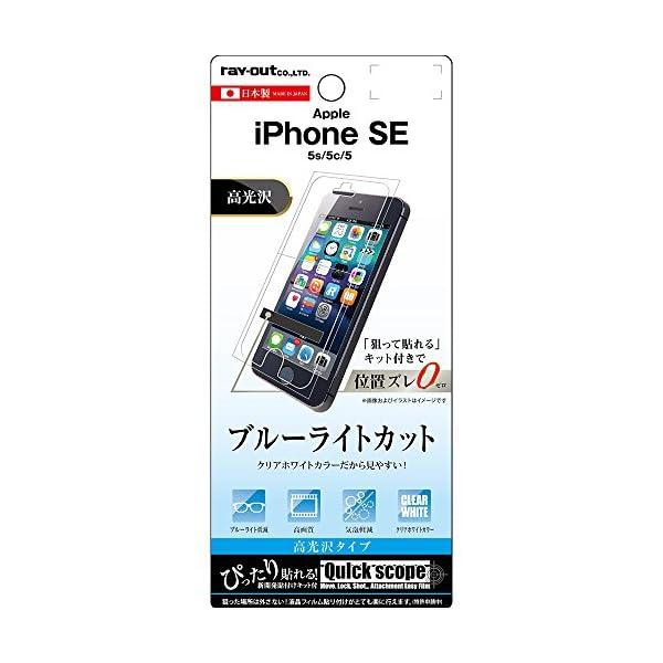 レイ・アウト iPhone SE/5s/5c/5...の商品画像
