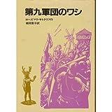 第九軍団のワシ (岩波の愛蔵版 29)