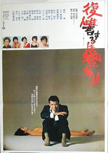 avapo63 劇場映画ポスター :【復讐するは我にあり】1978年公開 緒形 拳、白川和子